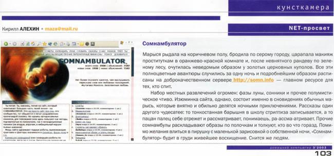 NET-Просвет: Сомнамбулятор